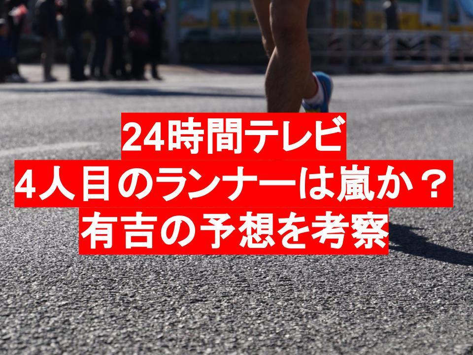 24 時間 ランナー 4 人目