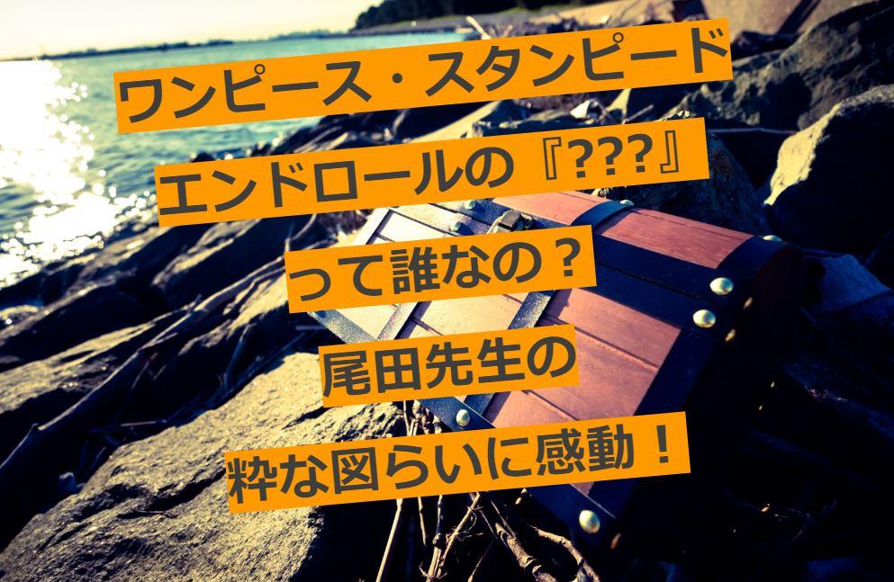 スタンピード、エンドロールの『???』は誰?尾田先生の粋な