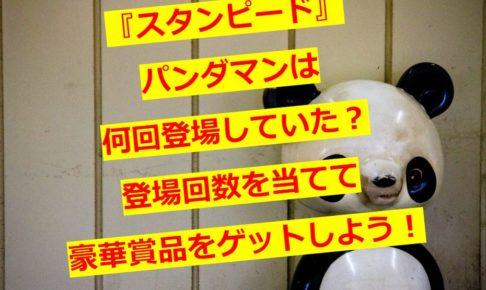 🤛ラフテル エターナル ポース