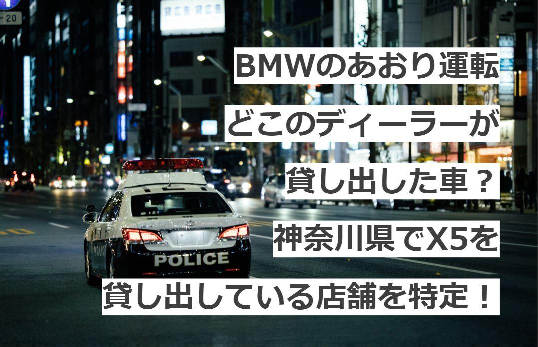 運転 ディーラー あおり bmw